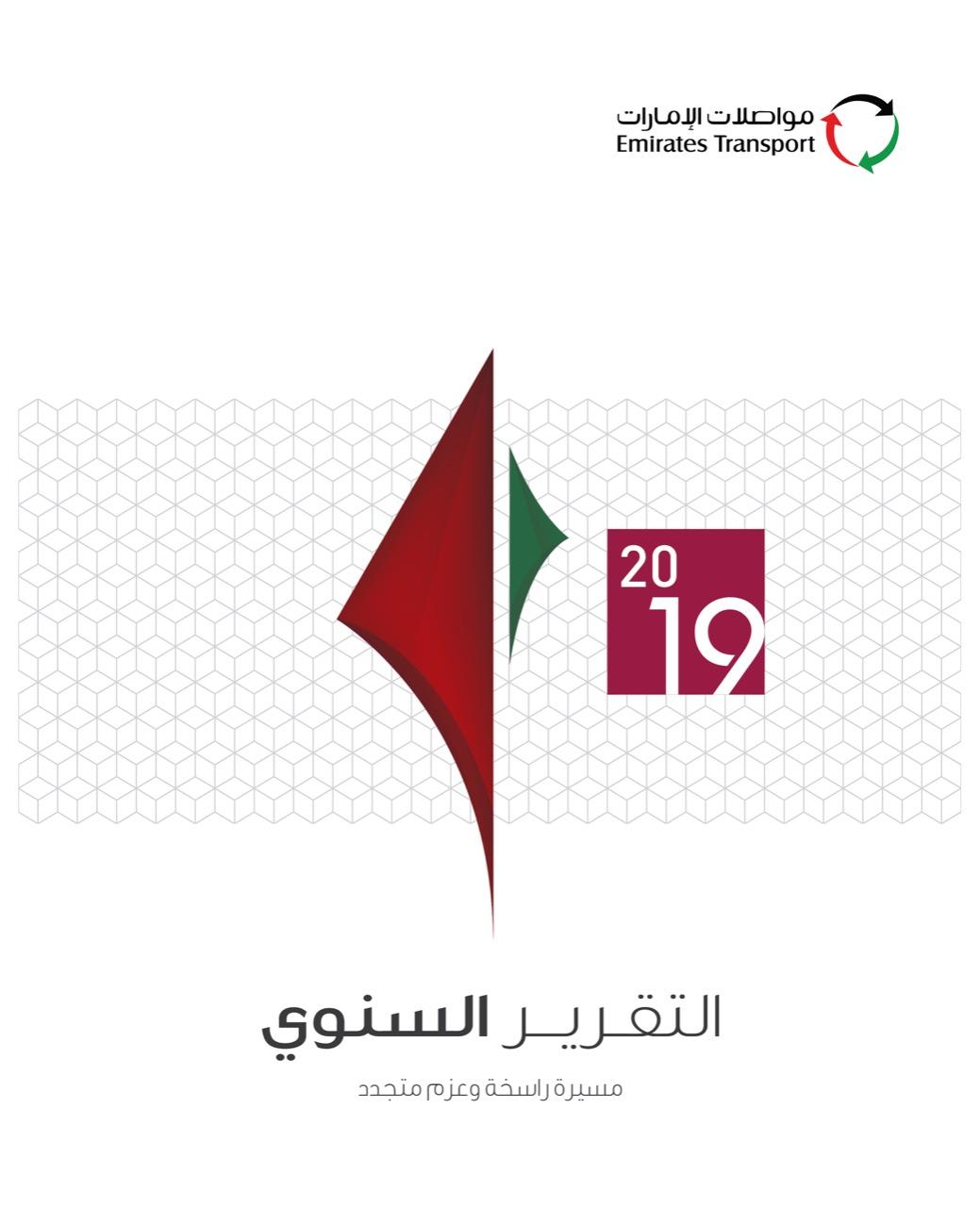 إطلاق التقرير السنوي لمواصلات الإمارات 2019