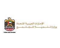 وزارة تنمية المجتمع