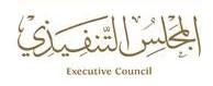 المجلس التنفيذي